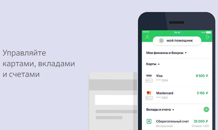 Работа в сбербанк онлайн мобильный банк форекс советник максимальная прибыль