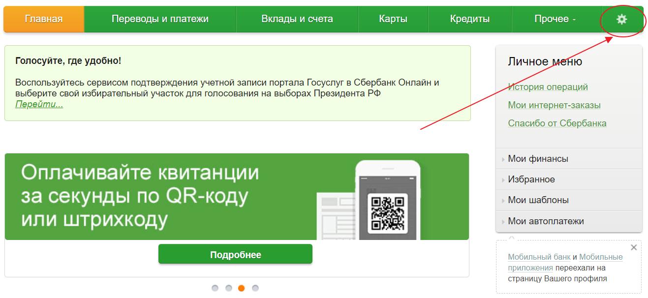 Изменение настроек безопасности в Личном Кабинете Сбербанка Онлайн