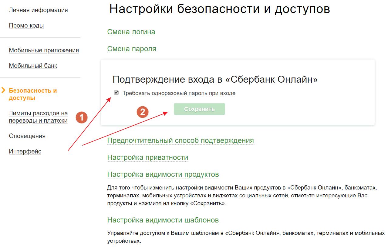Подтверждение входа в Личный Кабинет Сбербанк Онлайн через одноразовый смс-пароль