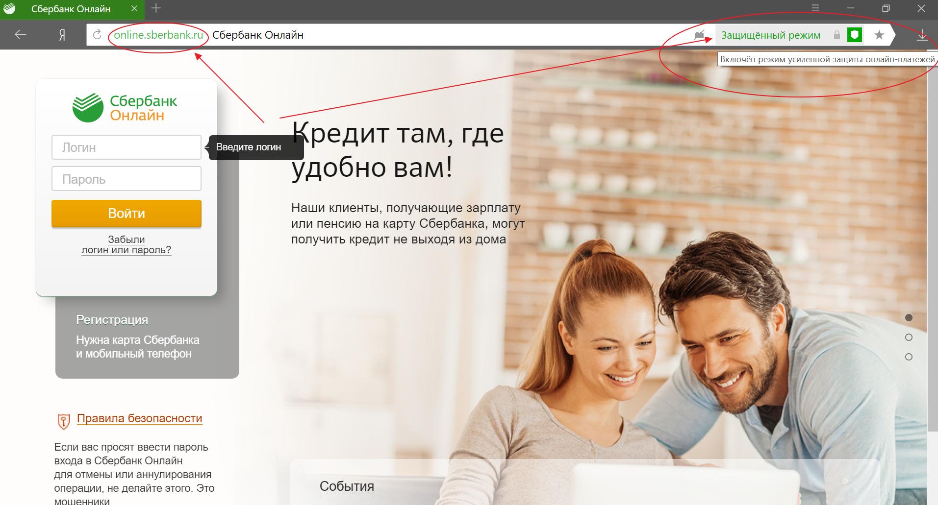 Как выглядит и по какому адресу располагается официальный сайт Личного Кабинета Сбербанка Онлайн