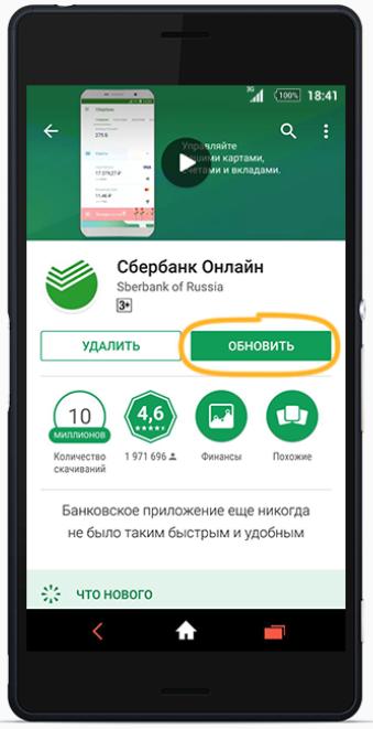 Как обновить мобильное приложение Сбербанк Онлайн на Андроиде