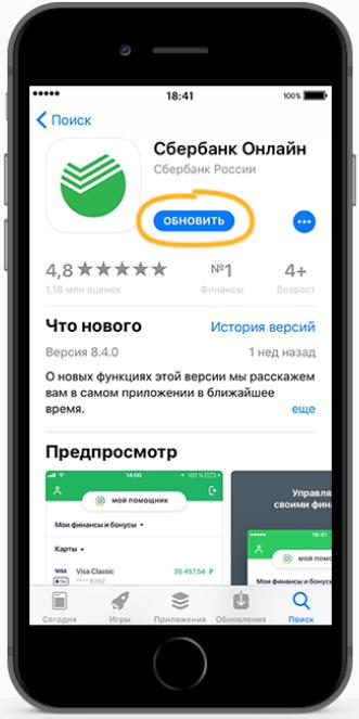 Как обновить мобильное приложение Сбербанк Онлайн на iPhone