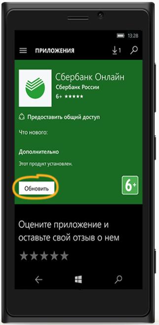Обновление Сбербанка Онлайн на Windows Phone