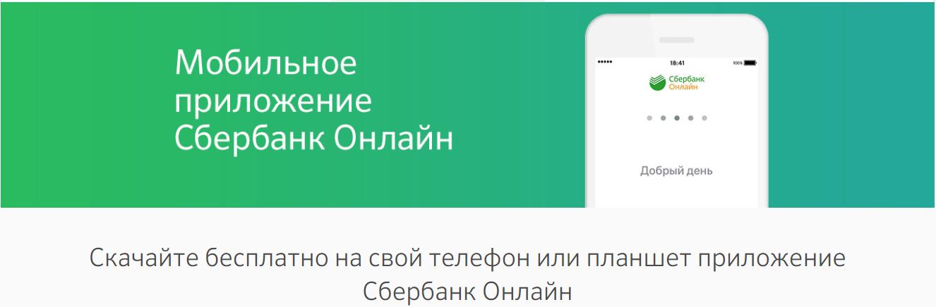 Бесплатная загрузка приложения для входа в личный кабинет Сбербанк Онлайн с телефона