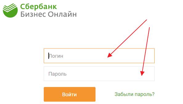 Ввод логина и пароля для входа в Сбербанк Бизнес Онлайн