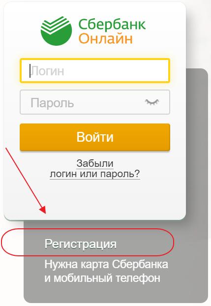 Регистрация в Личном Кабинете Сбербанка Онлайн на компьютере