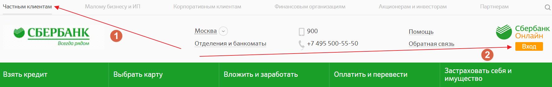 Сбербанк Онлайн вход на личную страницу системы