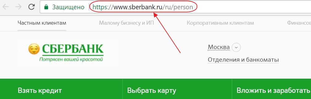 Вход в Личный Кабинет Сбербанк Онлайн на официальном сайте Сбербанка