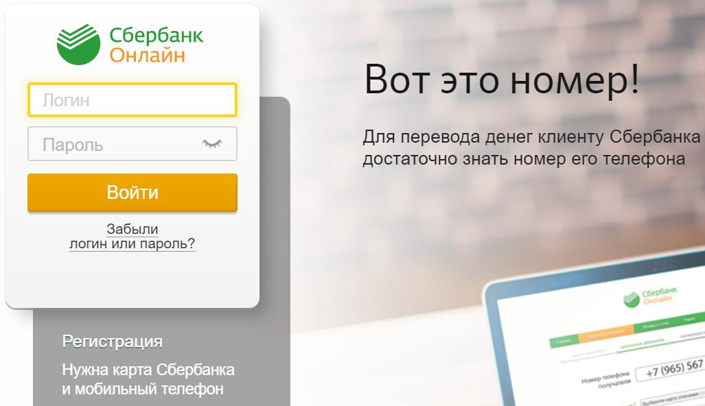 Форма авторизации для ввода логина и пароля при входе в Личный Кабинет Сбербанк Онлайн