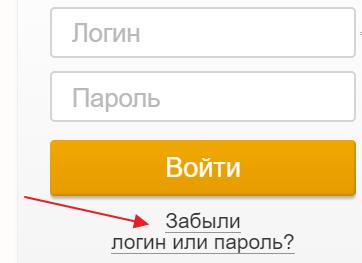 Забыли логин или пароль для входа в Личный Кабинет Сбербанка Онлайн?