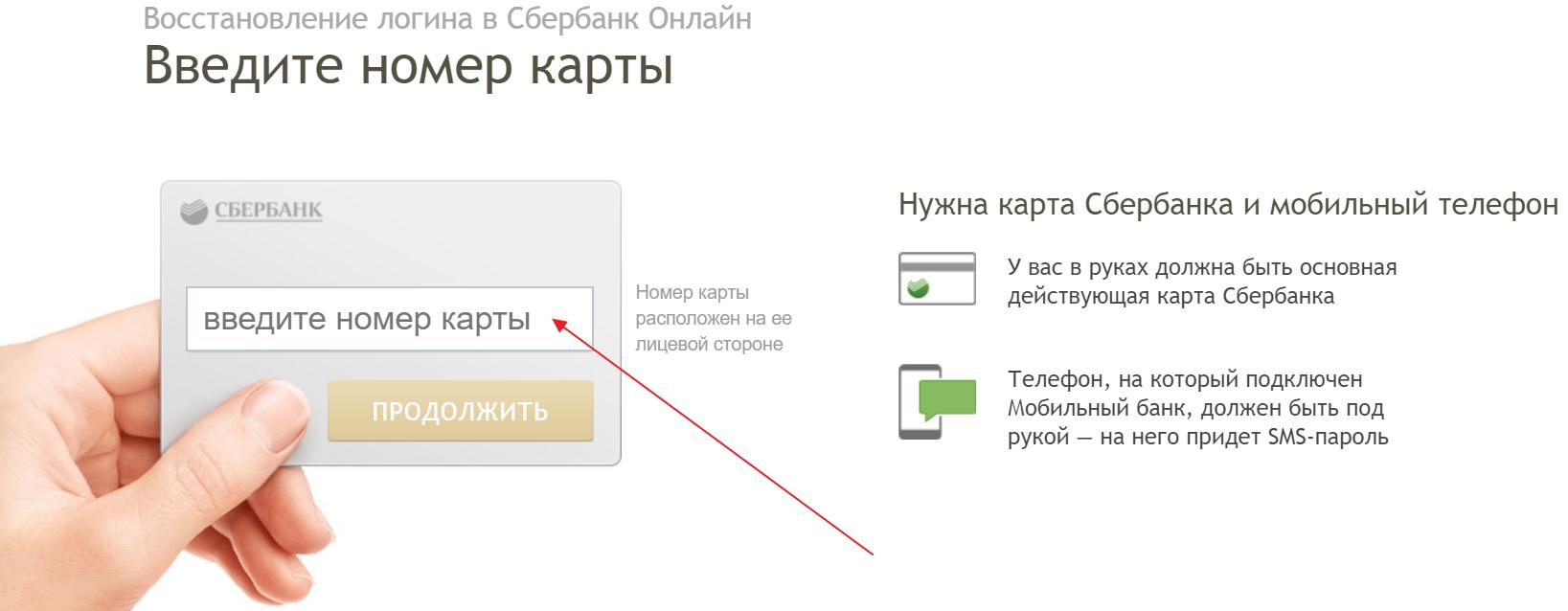 Восстановление пароля от Личного Кабинета Сбербанка