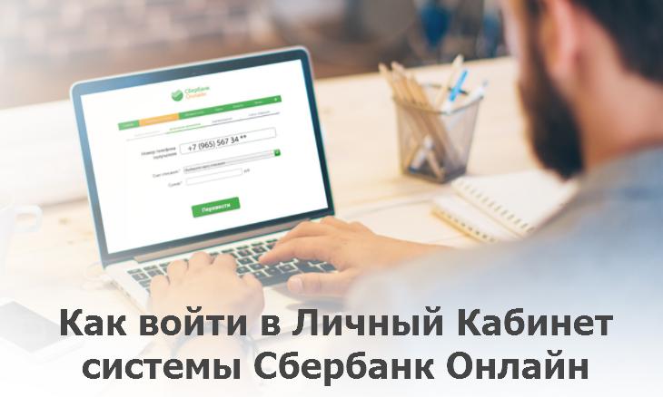 Личный Кабинет Сбербанк Онлайн - вход в систему и на личную страницу с компьютера и мобильного